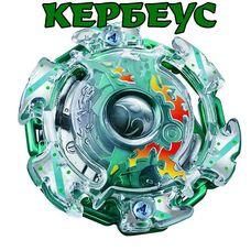 Кинг Кербеус K2 бейблейд