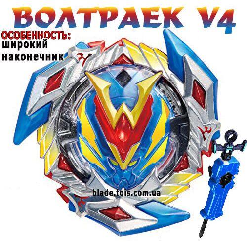 Волтраек v4 Победитель (3 сезон) Бейблейд, Фото