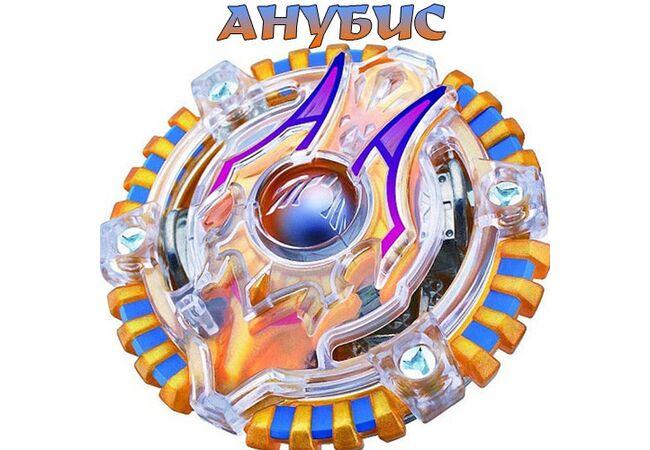Анубион Атлас бейблейд