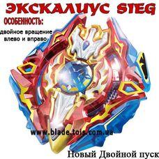 Екскаліус Сердж X3 бейблейд