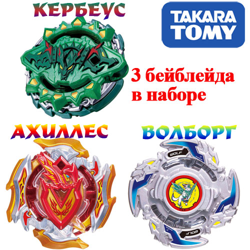 3 бейблейда 3 сезон (без пускового), Фото