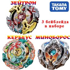 Battle booster set 3 on 3 beyblade (Такара Томи)