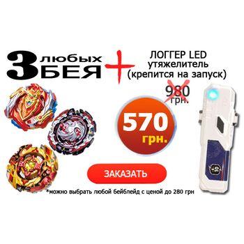 Акция: выбери 3 бейблейда + LED логгер утяжелитель в подарок